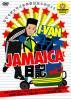 I-VAN JAMAICA日記 vol.2