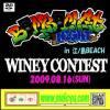 WINEY CONTEST 2009 〜BOMBOCLAT NIGHT in 江ノ島BEACH〜