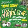 RIGHT NOW/TIDAL WAVE