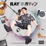 ポガティブ / RAY