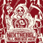 NEXT REBEL -BASS MASTER ALL DUB MIX VOL.2-  / BASS MASTER