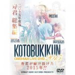 <img class='new_mark_img1' src='//img.shop-pro.jp/img/new/icons5.gif' style='border:none;display:inline;margin:0px;padding:0px;width:auto;' />(DVD) KOTOBUKIKUN ONEMAN LIVE DVD 2015 / 寿君