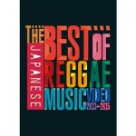 <img class='new_mark_img1' src='https://img.shop-pro.jp/img/new/icons59.gif' style='border:none;display:inline;margin:0px;padding:0px;width:auto;' />(2DVD) THE BEST OF JAPANESE REGGAE MUSIC VIDEO 2013〜2015