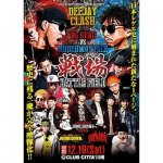 <img class='new_mark_img1' src='https://img.shop-pro.jp/img/new/icons5.gif' style='border:none;display:inline;margin:0px;padding:0px;width:auto;' /> (DVD) DEEJAY CLASH