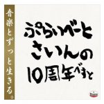 <img class='new_mark_img1' src='https://img.shop-pro.jp/img/new/icons5.gif' style='border:none;display:inline;margin:0px;padding:0px;width:auto;' />PRIVATE SIGN -10th Anniversary Dub Plate selection- / PRIVATE SIGN