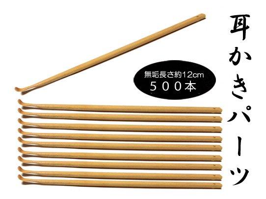 【卸価格】耳かきパーツ500本★調整無し★無選別(無地12cm穴開き)