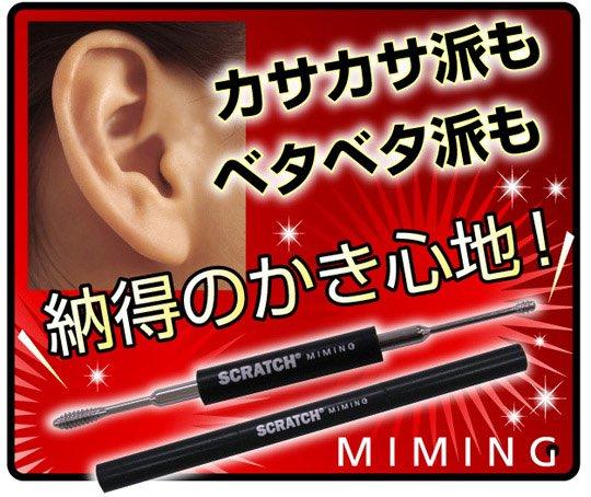 大人気の螺旋式耳かきスクラッチミミング