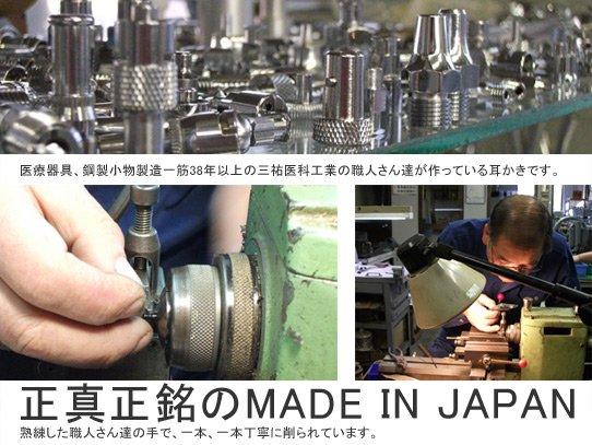 医療器具屋さんが作った耳かきは正真正銘の日本製です。医療器具づくりに精通した職人さんが一つ一つ丁寧に作っています。
