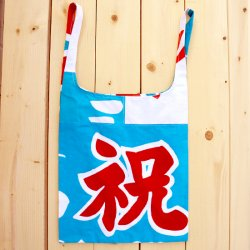 【全面大漁旗!】大漁だべさエコバッグ_手提げ8