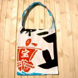 【全面大漁旗!】大漁だべさエコバッグ_肩掛け6