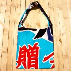 【全面大漁旗!】大漁だべさエコバッグ_肩掛け7