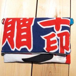 【全面大漁旗!】大漁だべさクラッチバッグ_1
