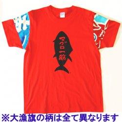 マグロ一筋!大漁リメイクテーシャッツ<カズオさんの赤> M/L/XL