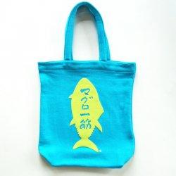 カラーエコだべさバッグ(ターコイズブルー)スウェット素材ver