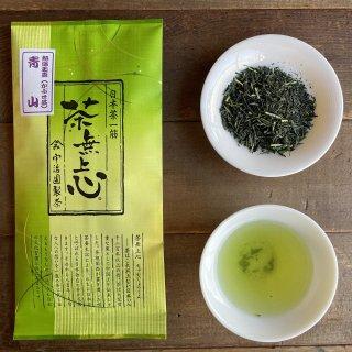 送料無料!かぶせ茶「青山」80g【5袋セット】