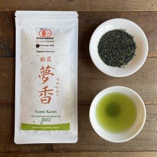令和新茶有機G「夢香」40g