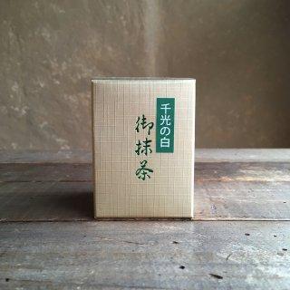 お抹茶まっちゃ 薄茶【千光の白】30g/箱