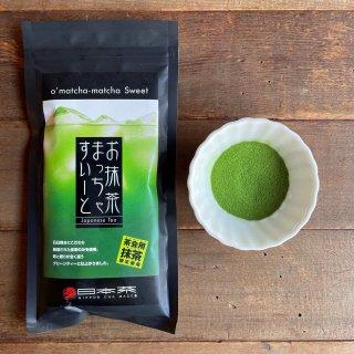 お抹茶まっちゃジュース(スタンダード) 200g/袋