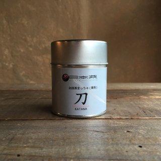 お抹茶まっちゃ(薄茶)「刀 KATANA」 30g/缶