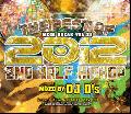 DJ D's / THE BEST OF 2012 2nd HALF HIPHOP [MIX CD] - ヤバすぎる2012年下半期HIPHOP!