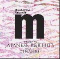 DJ HASEBE / Manhattan Records The Exclusives Japanese R&B Hits [MIX CD] - 最強邦楽R&Bミックス!