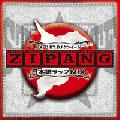 【廃盤】DJ ケンイージー / ZIPANG -日本語ラップMIX- [MIX CD] - 日本語ラップCLASSICS!レア!次回予定無し!!
