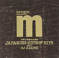 【Abema Mix 出演中!】DJ HAZIME / Manhattan Records The Exclusives JAPANESE HIP HOP HITS  [MIX CD]
