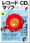 レコード+CDマップ16-17 - レコードマップ30周年!デヴィッド・ボウイ追悼対談など