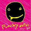 からくり & 風早 / Funcky Water