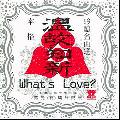 What's Love? / 温故知新 [CD] - 渾身のカヴァー・アルバム!!横山剣を迎えた「あの鐘を~」などに加え、新録曲も含んだ強力盤!