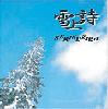 Semikuzira ( DJ Musasabi & MC Saji ) / 雪上詩 (CD Album)