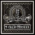DUSTY HUSKY a.k.a. N.I.K.E. / 城盤 Vol.3 - ザ・イルエストクラシッXXX [MIX CD] - US HIPHOP MIX!!