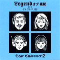 Legend オブ 伝説 a.k.a. サイプレス上野 / Dear Customer 2 [MIX CD-R]