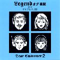 Legend オブ 伝説 a.k.a. サイプレス上野 / Dear Customer 2 [MIX CD-R]