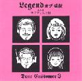 Legend オブ 伝説 a.k.a. サイプレス上野 / Dear Customer 3 [MIX CD-R]