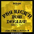 Legend オブ伝説 a.k.a. サイプレス上野 / Phy Kick'n Now DEEJAY!最近のディージェイ