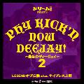 Legend オブ伝説 a.k.a. サイプレス上野 / Phy Kick'n Now DEEJAY2!最近のディージェイ