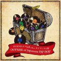 LEGENDオブ伝説 a.k.a.サイプレス上野 / OOpart of JAPANESE HIPHOP [MIX CD]