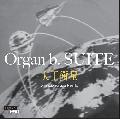Tatsuo Sunaga / Organ b.SUITE「人工衛星」[MIX CD] - ネクストレベルの宇宙感ミックス。ご本人が念願にして新たな挑戦!!
