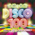 DJ Yamahiro / 永遠の名曲 DISCO 100 [2MIX CD] - 今回も爆発ヒット確実!絶対的に持っておきたい完全永久保存版!!