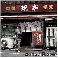NORIKIYO / 終わらないうた(REMIX) [7inch] - Blue Heartsの名曲をPunpeeをプロデュースに迎えリミックス!!