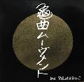 [予約]DJ TAKI294 / 龜曲ムーヴメント  [MIX CD-R] - 心地よいクロスオーバーなミックス!!