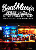 Rock Edge & beetnick / Soul Music Lovers Only Vol.4 [2MIX CD] - 超リアルSoul Mix
