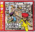 【廃盤】Sunrise / Tradition Of The Island Volume 6 [MIX CD] - 往年のHIT曲から現場やWEBではあまりチェックできないレア・チューンまで!!