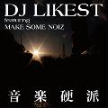 DJ LIKEST / 音楽硬派 [MIX CD] + 特典MIX CD-R,ステッカー - INST、二枚使いで展開!