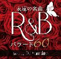 DJ YAMAHIRO / 永遠の名曲 R&B バラード 60 [MIX CD] - 極上の真のR&BのクラシックR&B Mix!!