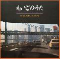 DJ XXXL / えいごのうた-As Sung In English By Japanese Artists- [MIX CD] - 英語カバーものだけを厳選!