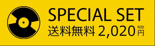 2020円(税別) 2枚組み合わせ自由!送料無料セット(MIX CD)