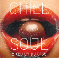DJ 0438 / Chill Soul [MIX CD] - 一年を通して聴ける心温まる極上SOULサウンド!