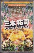三木祐司 / アングラミュージアム #1 [MIX TAPE] - 激レア1STミックステープ!!